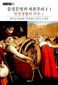 물질문명과 자본주의. 1-1: 일상생활의구조(상)