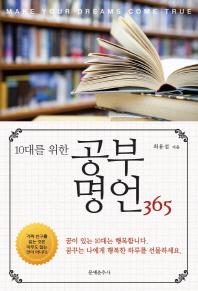 공부명언 365