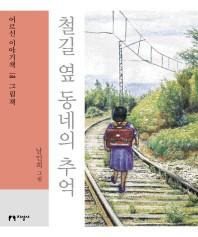 철길 옆 동네의 추억(대활자본)(어르신 이야기책 6)