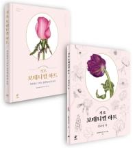 기초 보태니컬 아트 세트(본 책+컬러링북)(전2권)
