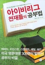 아이비리그 천재들의 공부법 / 상현서림 ☞ 서고위치:Gi 3  *[구매하시면 품절로 표기됩니다]