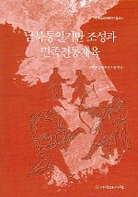 남북통일기반 조성과 민족전통체육 (민족통일체육연구총서 4)