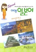 여행 일본어 (SPEED)(포켓북(문고판))