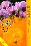 유기화학(INTRO)(2판)(CD-ROM 1장포함)(2판)