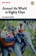 80일간의 세계일주 (Around the World in Eighty Days)(The Classic House 시리즈 32)