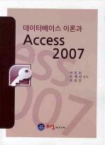 데이터베이스 이론과 ACCESS 2007