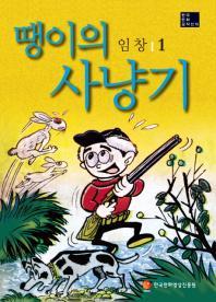 땡이의 사냥기. 1(한국만화걸작선 15)