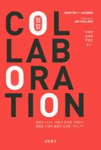 협업(Collaboration)
