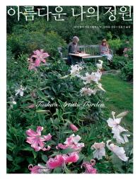 아름다운 나의 정원(양장본 HardCover)