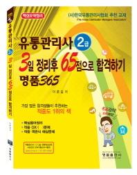 유통관리사2급 3일 정리후 65점으로 합격하기(2013)(명품 365)