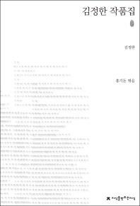 김정한 작품집(지식을만드는지식 소설선집)