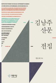 김남주 산문 전집(양장본 HardCover)