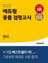 중졸 검정고시 영어(2022)(에듀윌)