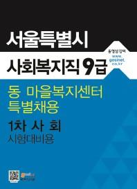 사회(서울특별시 사회복지직 9급 동 마을복지센터 특별채용 1차 시험대비용)