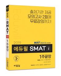 SMAT 모듈B 서비스 마케팅 세일즈 1주끝장(2019)(에듀윌)