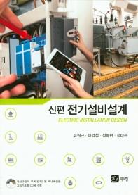 전기설비설계(신편)(CD1장포함)