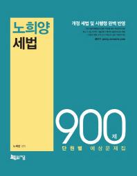 노희양 세법 900제 단원별 예상문제집