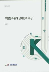 교통물류분야 남북협력 구상(연구 MP 19-09)