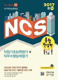 NCS(국가직무능력표준) 직업기초능력평가+직무수행능력평가: 통합완성편(2017)(At-Spot 50)