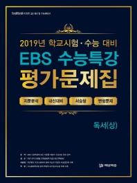 고등 독서(상) 평가문제집(2019)(EBS 수능특강)