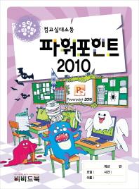 파워포인트 2010(우당탕탕 컴교실대소동)