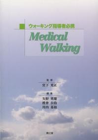 MEDICAL WALKING ウォ-キング指導者必携