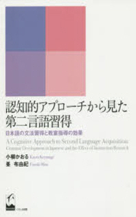 認知的アプロ-チから見た第二言語習得 日本語の文法習得と敎室指導の效果