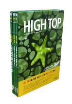 고등과학(HIGH TOP(하이탑))(전4권)