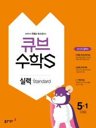 초등 수학 5-1 실력 Standard(2018)(큐브 수학S) 교사용=문제에 정답표기됨