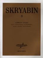 스크리아빈. 3(연습곡)