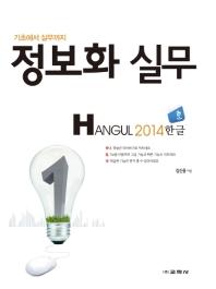 정보화 실무: Hangul 2014(한글)(기초에서 실무까지)