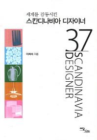 스칸디나비아 디자이너 37(세계를 감동시킨)