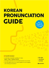 Korean Pronunciation Guide(CD1장포함)