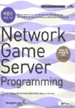 NETWORK GAME SERVER PROGRAMMING(배틀넷 개발을 위한)