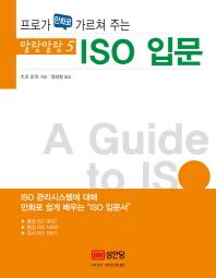 ISO 입문(프로가 만화로 가르쳐 주는)(말랑말랑 5)