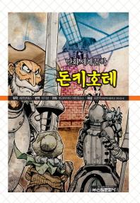 돈키호테(만화세계문학 29)