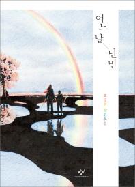 어느 날 난민(창비청소년문학 83)