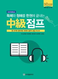 중급 점프(독해와 청해를 한권에 끝내는)(3판)(CD1장포함)