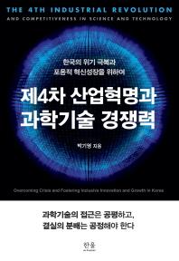 제4차 산업혁명과 과학기술 경쟁력(양장본 HardCover)