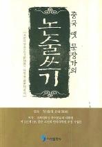 논술쓰기(중국 옛 문장가의)