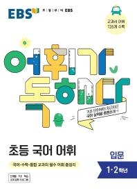초등 국어 어휘 입문(1~2학년)(2021)(EBS 어휘가 독해다!)