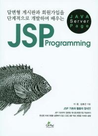 JSP Programming(CD1장포함)