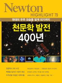 천문학 발전400년(Newton Highlight 79)