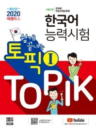 토픽 1 TOPIK 한국어능력시험(2020)(넥젠 쉽게 끝내는)
