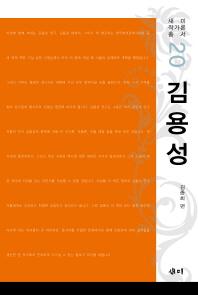 김용성(새미 작가론 총서 20)(양장본 HardCover)