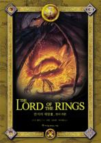 반지의 제왕. 3: 왕의 귀환(양장본 HardCover)