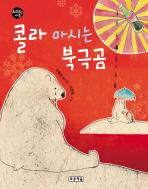 콜라 마시는 북극곰
