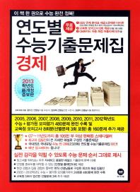 경제 연도별 수능기출문제집(2013 수능대비)