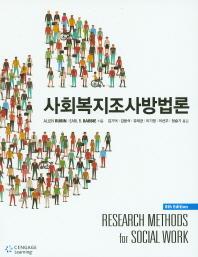 사회복지조사방법론(8판)