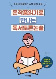 온작품읽기로 만나는 독서토론논술